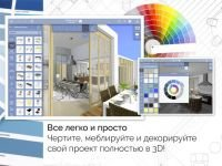 Home Design 3D GOLD - скриншот