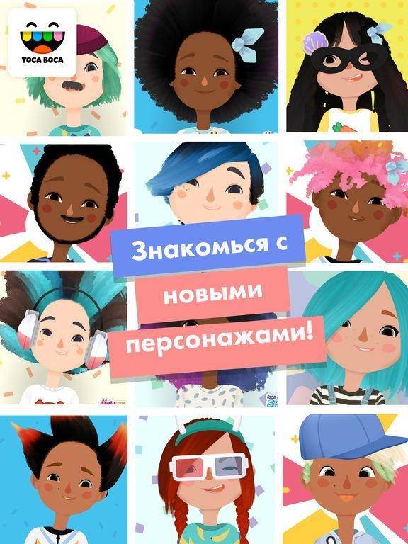 Скачать Игру На Андроид Бесплатно Toca Hair Salon 3 - фото 8