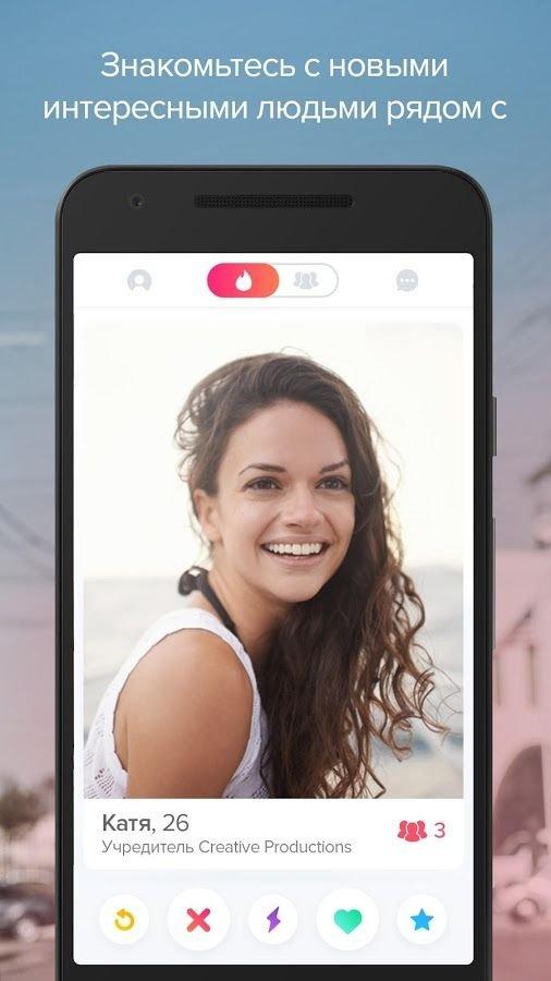 Мобильное приложение знакомство гей по координатам
