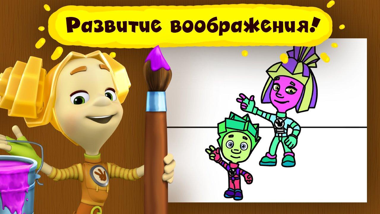 Скачать игру Фиксики Раскраски для Детей 1.2 для Андроид