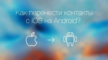 Как перенести данные c iOS на Android. Smart …