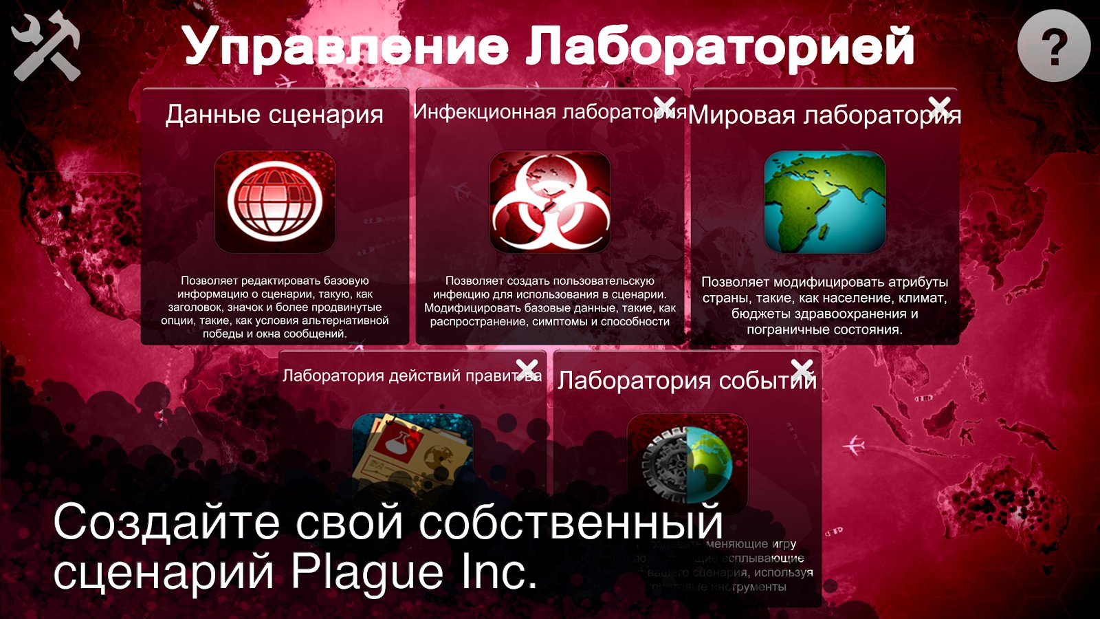 Plague inc со всеми сценариями