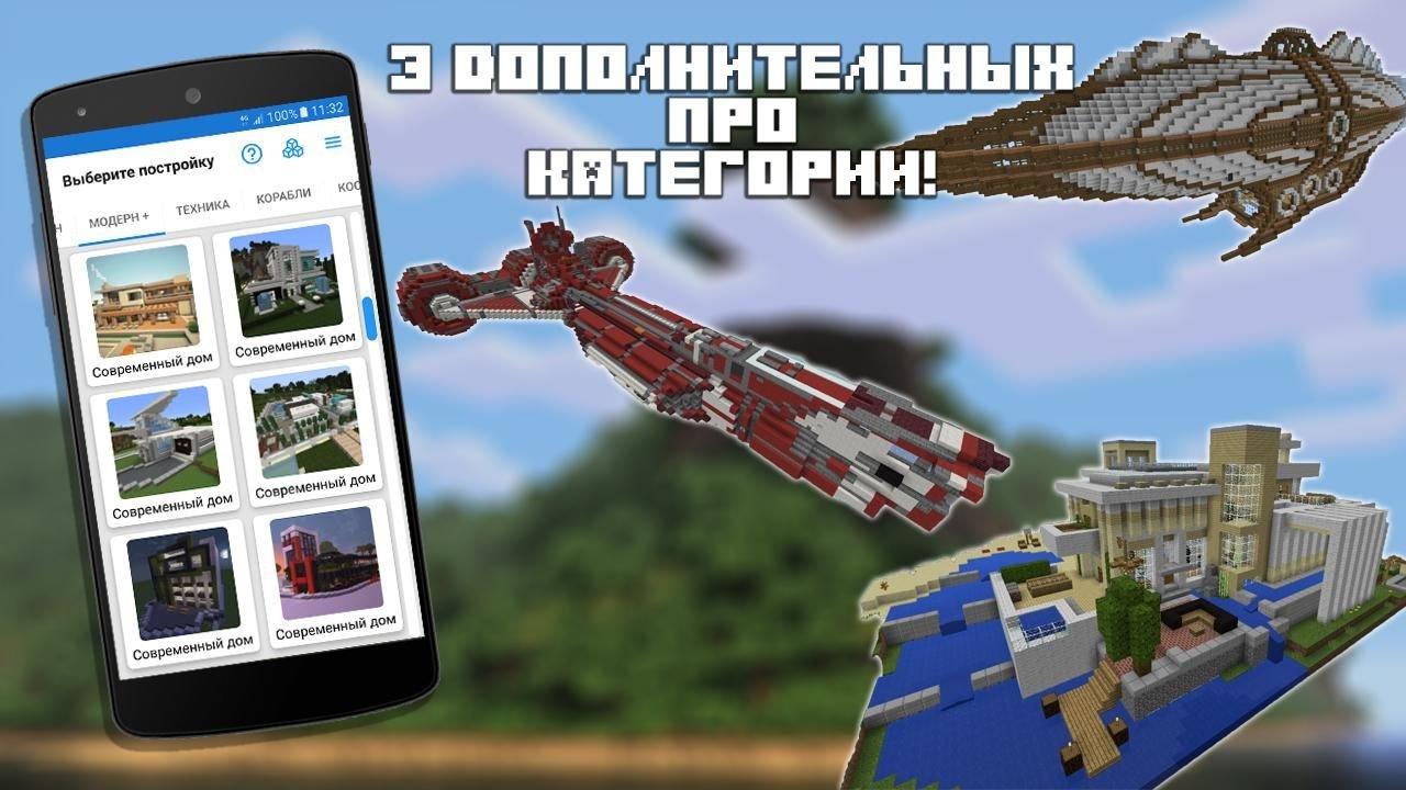 строитель pro для minecraft pe скачать #8