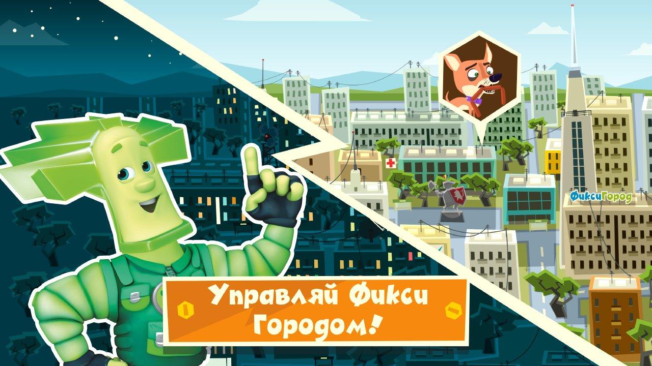 фикси город играть онлайн