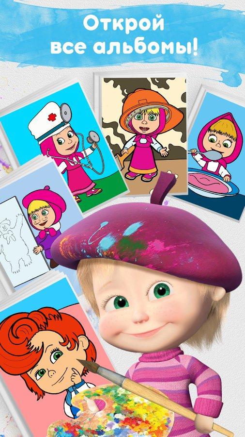 Скачать игру Маша и Медведь: Игры Раскраски для Детей ...
