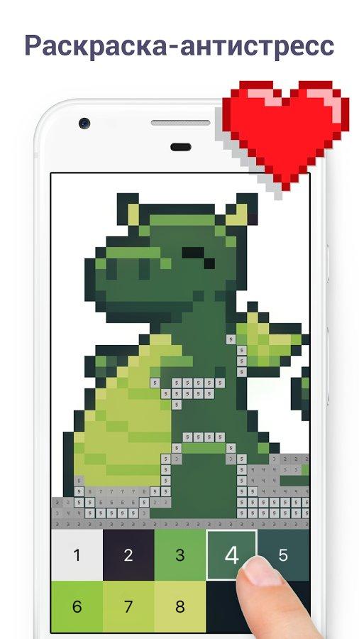 Скачать Pixel Art - Раскраска по номерам 2.1.2 для Андроид