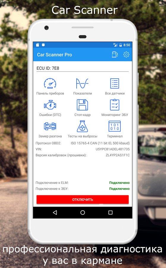 car scanner pro apk на русском