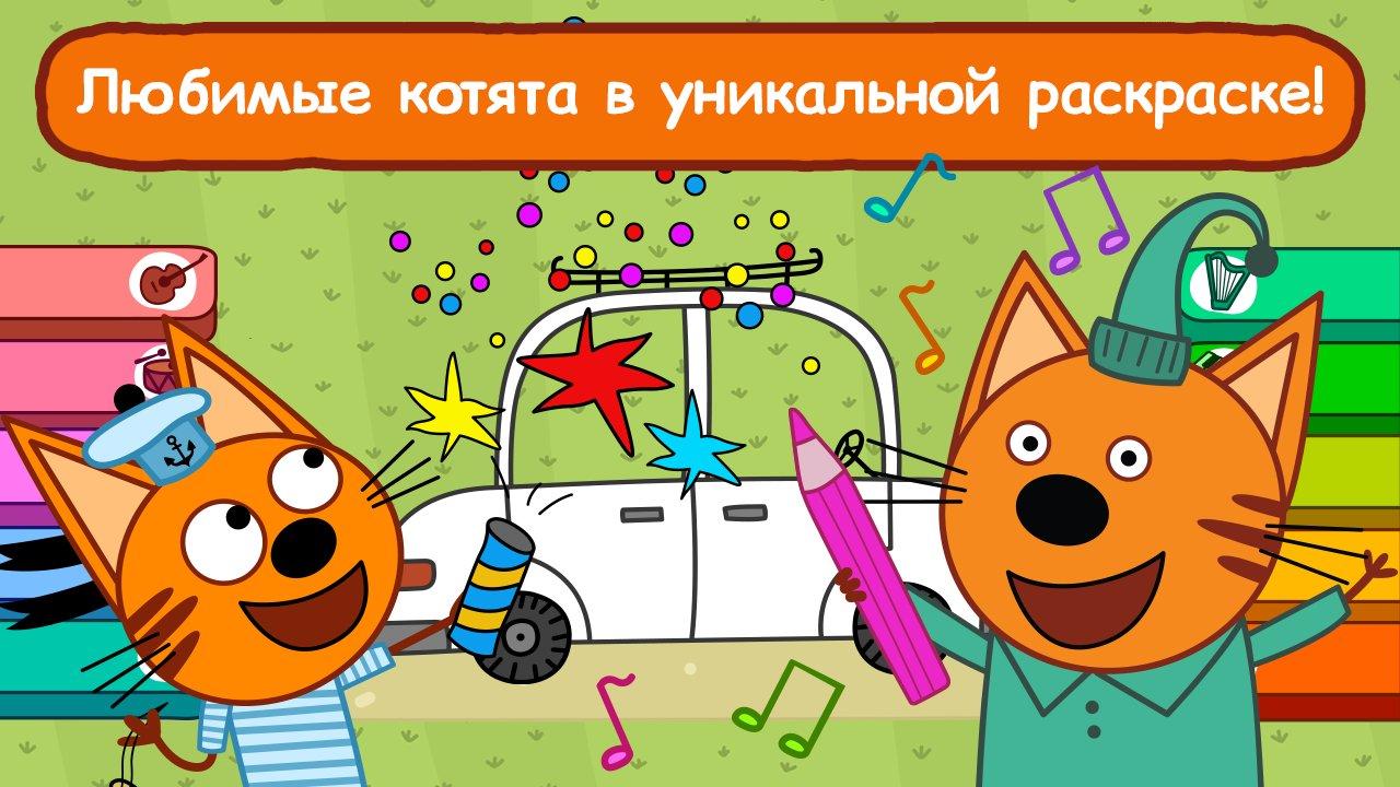 Скачать игру Три Кота Музыкальные Раскраски Игры Для Детей ...