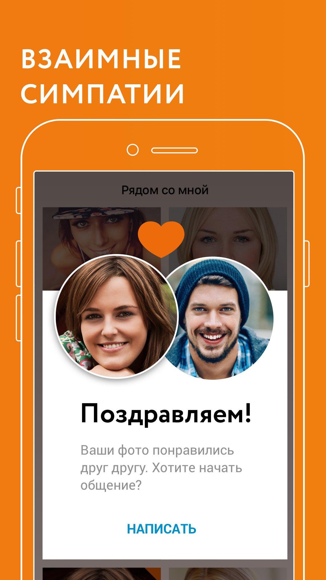 Анонимные знакомства мамба приложения