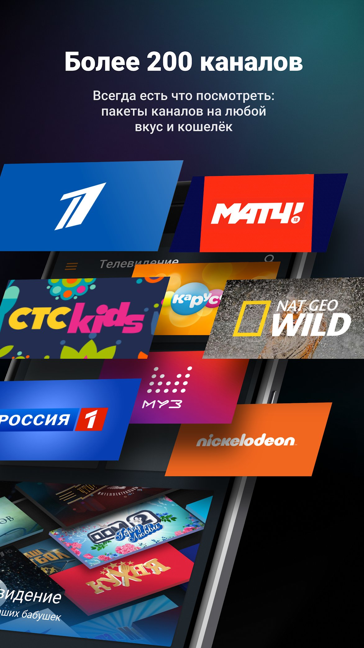Скачать wink – тв, фильмы, сериалы 1. 4. 2. 5 для андроид.