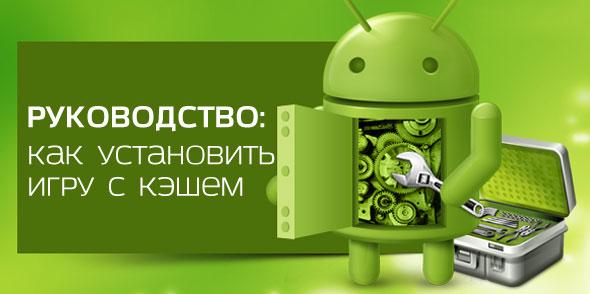 Как устанавливать игры на Android с КЭШ