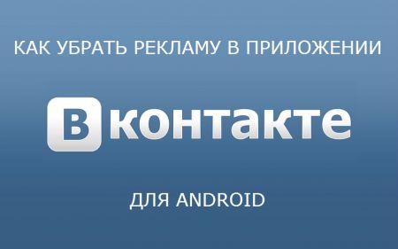 Отключаем рекламу в приложении ВКонтакте для Android - скриншот